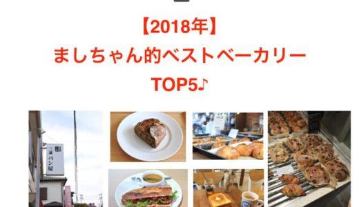 【2018年】ましちゃん的ベストベーカリー TOP5♪