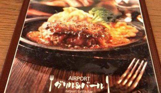 【羽田空港・洋食】エアポートグリル&バール 〜飛行機を間近で眺められるレストラン