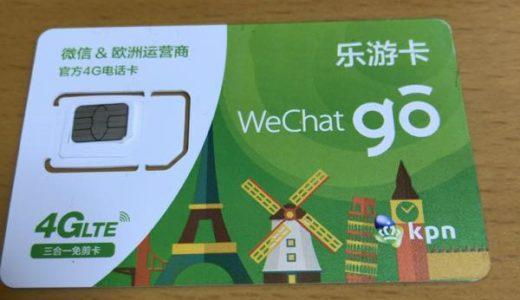 アマゾンで購入したWeChat GOのプリペイドSIMカードを使ってみての感想(パリ、フランクフルト)【2018年12月〜2019年1月】