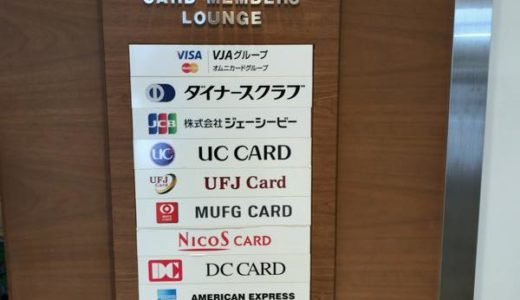 【空港ラウンジ】関西空港ラウンジ 〜出国後エリア・一般ラウンジ編