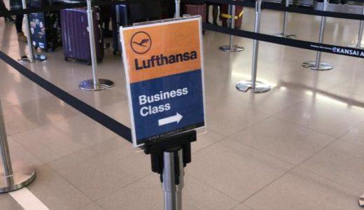 ルフトハンザのビジネスクラス利用で関空からフランクフルトへ出発【2018年12月-2019年1月・パリ・フランクフルト旅行】4