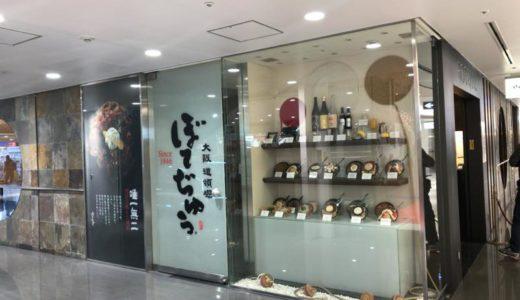 【関西空港・お好み焼き】ぼてぢゅう 関西国際空港店 〜プライオリティパスを持っていれば3,400円分の食事ができます!