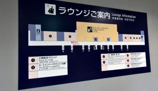 【空港ラウンジ】関西空港・国際線(第1ターミナル)ラウンジまとめ 〜出国前エリア編