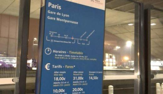 パリに到着! 〜CDG空港からモンパルナスへは便利な直通バスで!【2018年12月-2019年1月・パリ・フランクフルト旅行】7