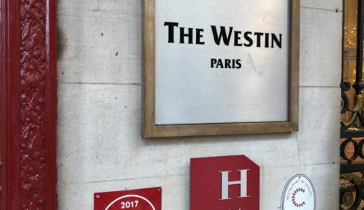【ホテル】パリの4つ星ホテル、ウェスティン・パリ ヴァンドーム 〜騒音事件に遭遇したもののパリ中心地にあるラグジュアリーなホテル【2018年12月-2019年1月・パリ・フランクフルト旅行】11