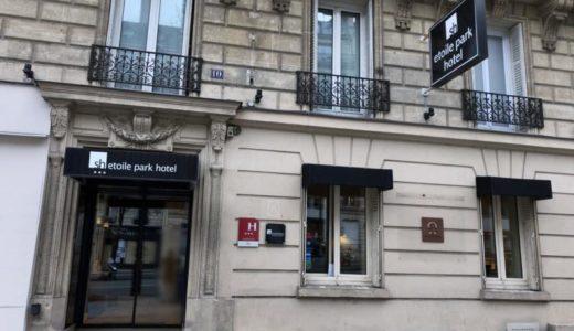 【ホテル】パリの3つ星ホテル、エトワール パーク ホテル 〜凱旋門至近でアクセス良好・空港直通バスからも近い!【2018年12月-2019年1月・パリ・フランクフルト旅行】13