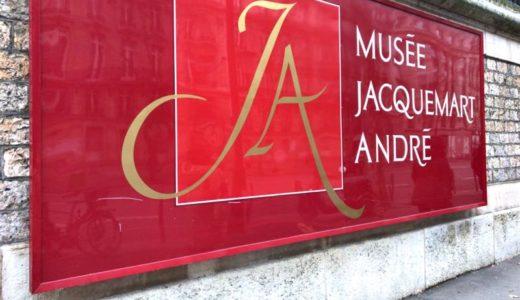 【パリ・カフェ・フレンチ】カフェ・ジャックマール・アンドレ Café Jacquemart-André 〜美術館内の優雅な空間で元旦ランチ♪
