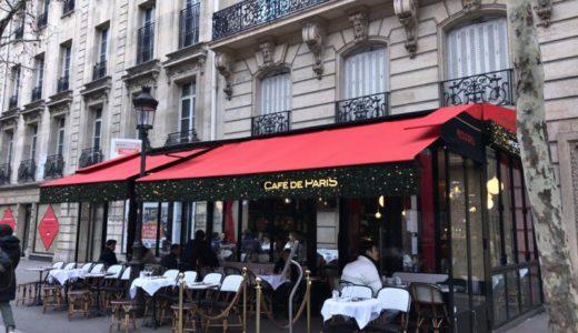 年末年始のパリのレストラン、カフェ事情 〜まとめ