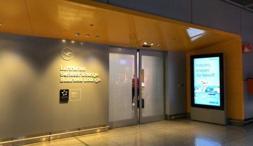 【空港ラウンジ】フランクフルト空港・ルフトハンザ ビジネス・セネターラウンジ(ターミナル1・Z50付近)レポート 〜非常に広い空間で豊富なフード・ドリンクが堪能できます!