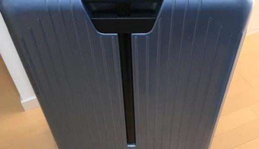 リモワのスーツケースをレンタルした感想とその使用感について 〜実際にパリ、フランクフルトで利用してみました