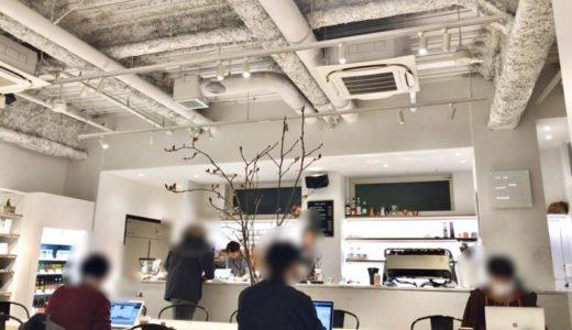 【自由が丘・カフェ】アルファ・ベータ・コーヒー・クラブ 〜ひとりで過ごすのによいカフェ