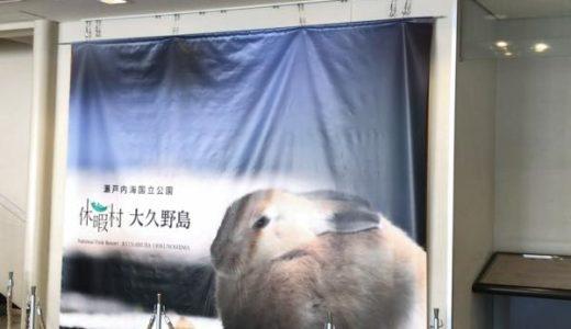 【ホテル】休暇村 大久野島 〜うさぎの島でいやされました(お部屋、夕食編)