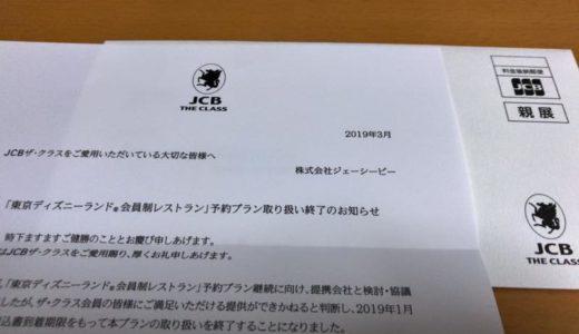 【残念】東京ディズニーランド会員制レストラン(クラブ33)特典終了のお知らせが届きました・・・。