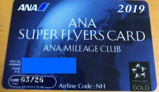 ANAスーパーフライヤーズカード更新 〜2019年度のカードが届きました