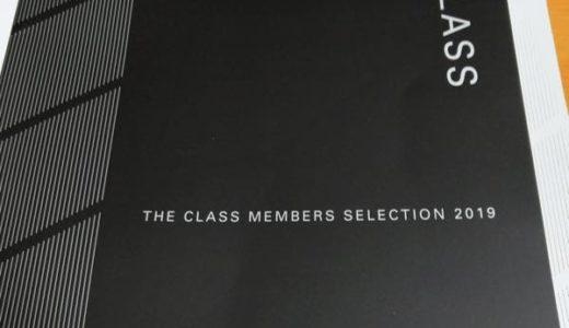 年に一度のJCBからの特別なプレゼント 〜JCB ザ・クラス メンバーズ・セレクション2019について徹底解説します!
