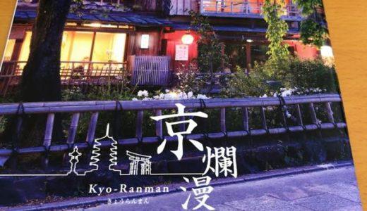 JCB京爛漫 〜JCB ゴールド以上所有で利用可!JCBがおすすめの京都のお店情報が掲載されたガイドブック。歴史の重なりを感じるお店・旅館が多数掲載。