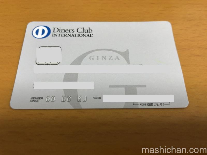 銀座ダイナースクラブカード 〜大丸東京店や銀座四丁目近くにあるプレミアムラウンジ利用が可能!さらに銀座でのショッピングでポイントアップできる価値ある1枚!