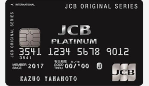 JCB プラチナ 〜JCBのプレミアムカード!招待なく申込可能で、一気にJCBのプラチナカードを取得できます