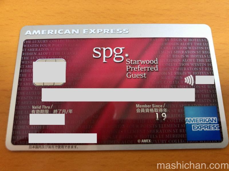 旅行時に威力絶大なSPGアメックスカードを、実例交えてご紹介!