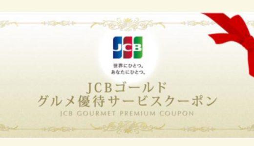 JCBゴールド グルメ優待サービス 〜全国のお店で20%OFFで利用可能!JCBゴールドカード以上の所有で利用できるグルメ特典。