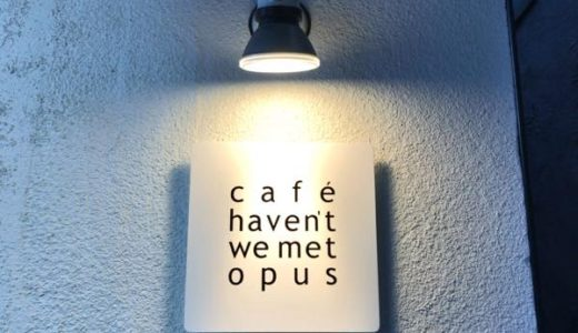 【仙台・スイーツ】cafe haven't we met opus 〜 杜の都のラビリンス!隠れ家過ぎるお洒落カフェ♪