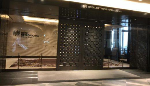 【ホテル・仙台】ホテルメトロポリタン仙台イースト・宿泊編 〜仙台駅直結!ラウンジも備えた機能性の高いホテルです