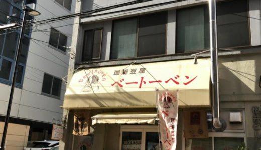 【仙台・コーヒー豆】ベートーベン 〜セントバーナードが看板犬の西公園至近のコーヒー豆専門店!