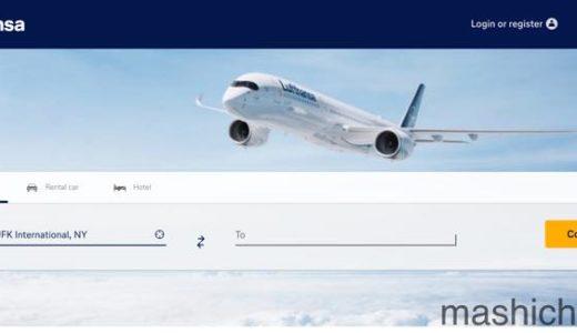 ルフトハンザ航空(英語サイト)の航空券予約について解説 〜TopCashback利用時の参考にも!