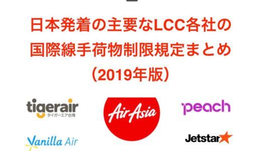 日本発着の主要なLCC各社の国際線手荷物制限規定まとめ(2019年版)