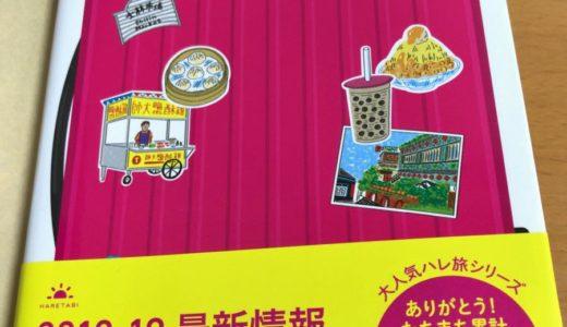 台湾旅行するにあたって参考にした書籍、雑誌など