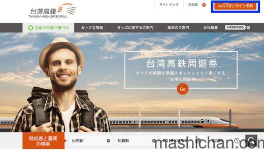 台湾新幹線(台湾高鐵)の予約まとめ 〜日本でウェブ予約OK。高雄から台北への移動がたいへん快適でまさに日本の新幹線。(ビジネス車両利用)