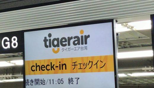 LCC・タイガーエア台湾で成田空港から台湾・高雄へ【2019年5月・台湾旅行】1