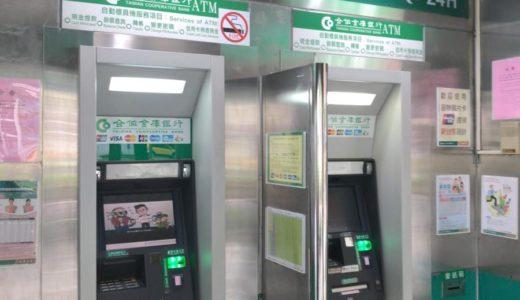 台湾でのATM操作手順について画面交えて詳細解説 〜海外キャッシングを活用して便利に現地通貨を引き出しましょう