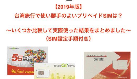 台湾旅行で使い勝手のよいプリペイドSIMは? 〜いくつか比較して実際使った結果をまとめました(SIM設定手順付き)