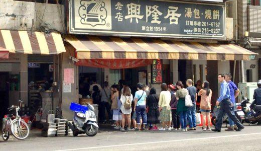 【高雄グルメ】興隆居 〜行列の絶えないお店。ここも高雄に行ったら食べるべきお店の一つです。