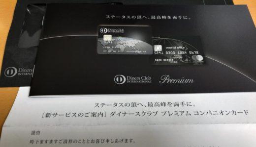 ダイナースが、新サービス・ ダイナースクラブ コンパニオンカードを開始 〜プレミアムカード会員はMastercardの最上位グレード・ワールドエリートも獲得できます