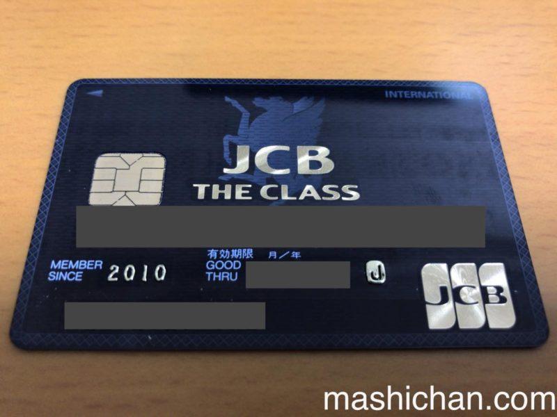 ザクラス jcb