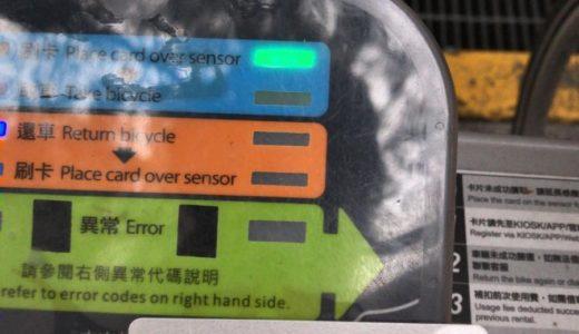 台北観光の便利な移動手段、レンタサイクルYouBike利用の際に、便利な悠遊カードで使う方法