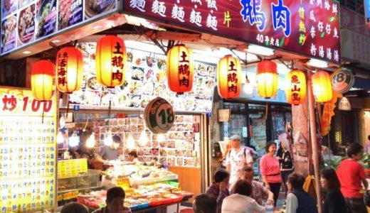 【台湾・台北】遼寧街夜市食べ歩きレビュー 〜活気溢れる、本場の台湾フードを満喫!【2019年5月・台湾旅行】10