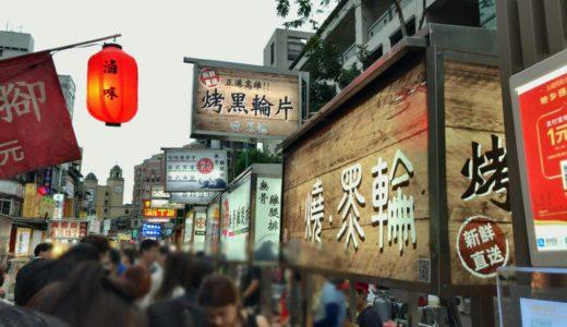 【台湾・台北】寧夏観光夜市 〜コンパクトな夜市。お値段も雰囲気も庶民的で楽しめます。【2019年5月・台湾旅行】12