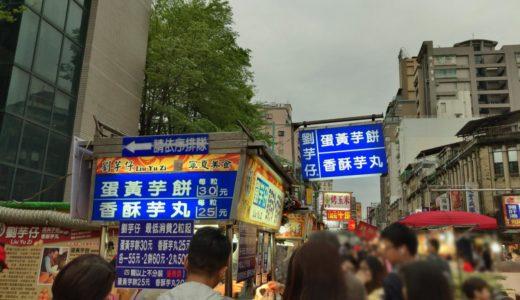 台湾旅行にかかる費用はどれくらい? 〜実際、5泊6日でどれくらい費用がかかったのかまとめました【2019年5月・台湾旅行】22