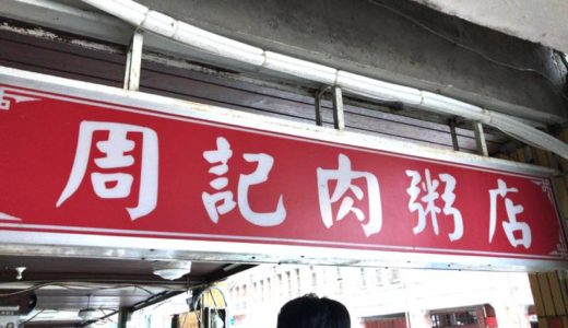 【台北・グルメ】周記肉粥店 〜地元民で大繁盛の肉粥屋さん!ですが、少々ぼったくられました。