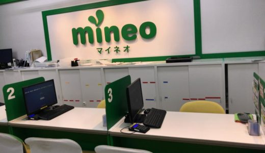 【実録】成田に無事到着するも、日本で使っていたmineoのSIMを紛失。しかし当日中に無事契約完了でき使えるように! mineoの対応力に感謝。【2019年5月・台湾旅行】19