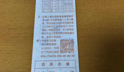 台湾のレシートはタダでもらえる「宝くじ券」! 〜台湾に行ったら、お店で必ずレシートをもらいましょう。最高3,600万円が当たるかも。