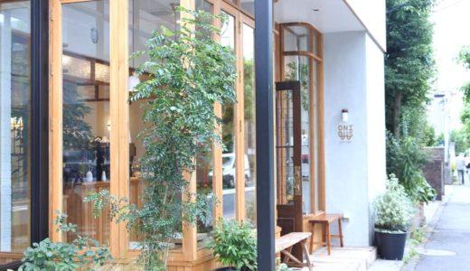 【都立大学駅・カフェ】オニバスコーヒー八雲 〜駒沢公園に持っていきたい♪ オニバスコーヒー新店舗。