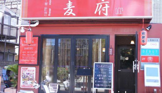 【自由が丘・中華】麦府 〜週末はランチからディナーまで通し営業の便利な中華。