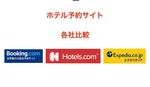 ホテル予約サイト比較 〜年に数回アジア、ヨーロッパ旅行を長期旅行する際、利用する立場でサイトの使い勝手を比較!価値あるメリットも記載しました。