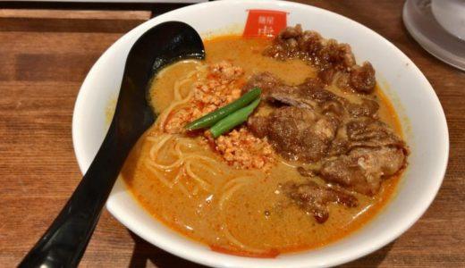 【有楽町・ラーメン】麺屋虎杖 〜クセになるカレー担々麺が人気のラーメン店