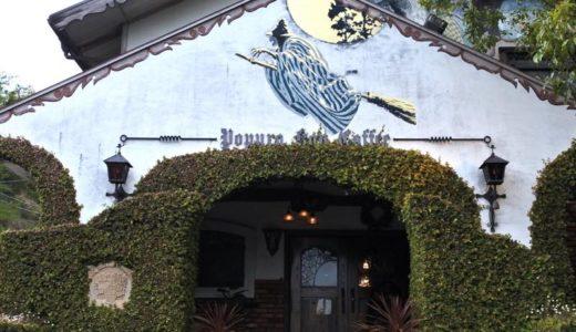 【八王子・カフェ】パペルベルグ 〜まるで魔女の館!雰囲気抜群の洋館カフェ