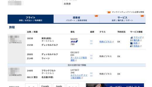 中部国際空港発のルフトハンザビジネスクラス利用から、成田空港発のANAビジネスクラスに変更できました。【2019年7月ウィーン・パリ旅行】